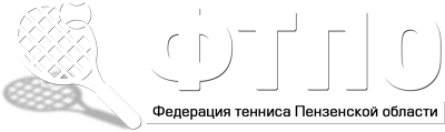 Федерация тенниса Пензенской области